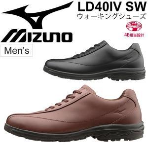 ウォーキングシューズ メンズ ミズノ Mizuno LD40IV SW スーパーワイド 幅広 4E相当 天然皮革 紳士靴 カジュアル 旅行 くつ /B1GC1618【取寄】【返品不可】 apworld