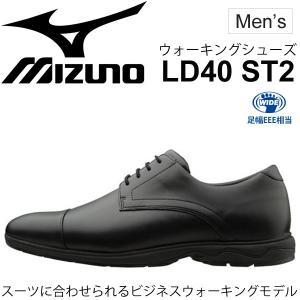 ウォーキングシューズ メンズ ミズノ Mizuno LD40 ST2 ビジネスシューズ 紳士靴 ワイドモデル 3E相当 天然皮革/B1GC1621 【取寄】【返品不可】 apworld