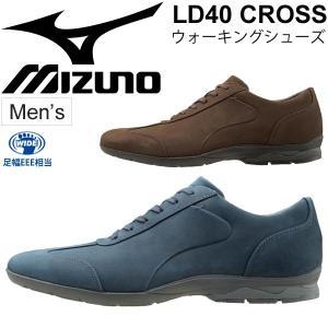 ウォーキングシューズ メンズ ミズノ Mizuno LD40 CROSS 紳士靴 ワイドラスト 3E相当 男性用 通勤靴 天然皮革/B1GC1623【取寄】【返品不可】 apworld