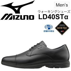 ウォーキングシューズ メンズ ミズノ Mizuno LD40STα ビジネスシューズ レザー 紳士靴 ストレートチップ ワイドモデル/B1GC1629 【取寄】【返品不可】 apworld