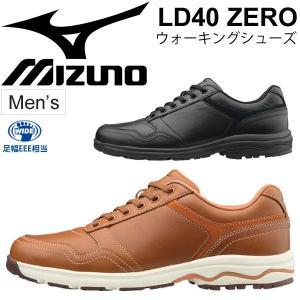 ウォーキングシューズ メンズ ミズノ Mizuno LD40 ZERO 紳士靴 ワイドラスト 3E相当 男性用 通勤靴 天然皮革 ビジネス/B1GC1714【取寄】【返品不可】 apworld