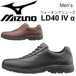ウォーキングシューズ メンズ ミズノ Mizuno LD40 IVα 紳士靴 ワイドフィット 3E相当 ゴアテックス GORE-TEX 天然皮革 男性用/B1GC1715 【取寄】【返品不可】 apworld