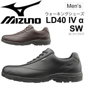 ウォーキングシューズ メンズ ミズノ Mizuno LD40IVα SW 紳士靴 スーパーワイドモデル 4E相当 ゴアテックス GORE-TEX 天然皮革 男性用 /B1GC1716【取寄】 apworld