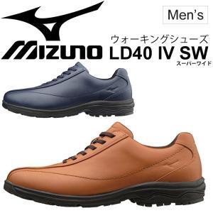 ウォーキングシューズ メンズ ミズノ Mizuno LD40IV SW 紳士靴 スーパーワイドモデル 4E相当 天然皮革 男性用 長距離ウォーキング/B1GC1718【取寄】 apworld