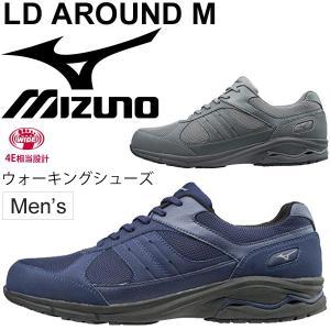 ウォーキングシューズ メンズ ミズノ Mizuno LD AROUND M 紳士靴 スーパーワイドモデル 4E相当 幅広 スニーカー 運動靴 くつ/B1GC1725 【取寄】【返品不可】 apworld