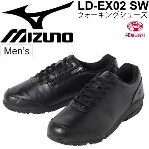 ウォーキングシューズ メンズ ミズノ Mizuno LD-EX02 SW 紳士靴 スーパーワイドモデル 4E相当 人工皮革 男性用 デイリー/B1GC1728【取寄】【返品不可】 apworld