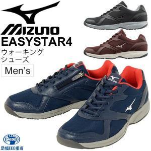 ウォーキングシューズ メンズ ミズノ Mizuno イージースター4 紳士靴 ワイドモデル 3E相当 スニーカー 男性用 デイリー 散策 くつ/B1GE1735【取寄】【返品不可】 apworld