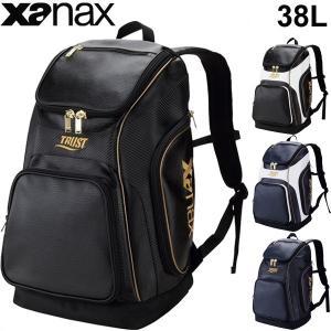 バックパック 野球/ザナックス xanax ベースボール 部活 クラブ スポーツバッグ 38L 野球用品/BA-G900【ギフト不可】|apworld