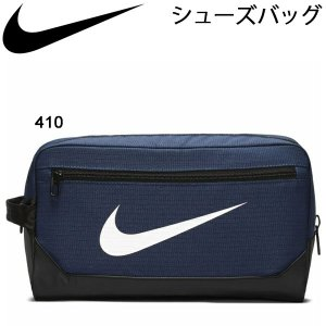 シューズバッグ 靴入れ ナイキ NIKE ブラジリア シューバッグ 11L スポーツバッグ メンズ/BA5967-410|apworld