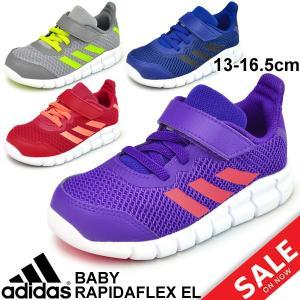 ベビー キッズ シューズ 男の子 女の子 子ども adidas アディダス スニーカー 子供靴 13.0-16.5cm BABY RapidaFlex EL EL I  BY2601/S81048/S81049/S81050|apworld