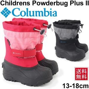 コロンビア Columbia キッズ ブーツ スノーブーツ 子供靴 雪 アウトドア 防水 ウォータープルーフ チルドレン パウダーバグプラス2 13cm-18cm/BC1326