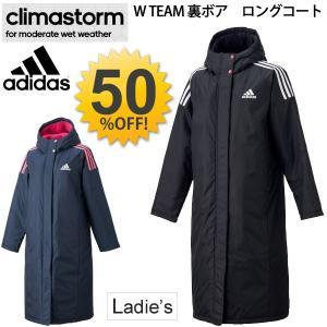 レディース W TEAM 裏ボア ロングコート アディダス adidas ウェア スポーツ レディス 女性 /BCS66|apworld