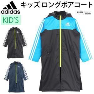 キッズ KIDS ロングボアコート アディダス adidas ウェア スポーツ ベンチコート ベンチウォーマー 子供 通学 部活/BCS92|apworld