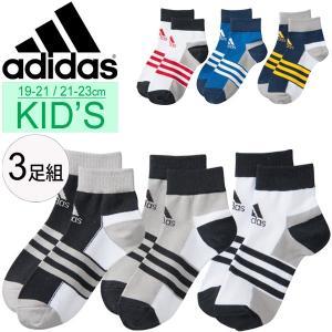 キッズ ソックス 男の子 女の子 靴下 3足セット/アディダス adidas 3P ショート ソックス/BIM84 apworld