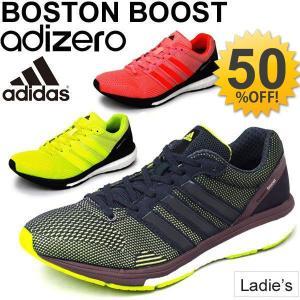 アディダス/adidas レディース スニーカー/ランニング シューズ 靴/adizero/ボストンブースト/Boston-BW|apworld