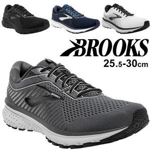 ランニンングシューズ メンズ BROOKS ブルックス ゴースト12 GHOST LOFTシリーズ/男性 D幅 3E相当 マラソン サブ4.5 トレーニング 長距離 陸上/BRM3163|APWORLD