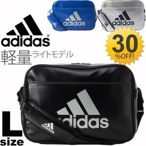 エナメルバッグ メンズ レディース アディダス adidas LIGHT エナメル Lサイズ スポーツバッグ ショルダーバッグ 肩掛け ジム フィットネス 軽量 合成皮革/BUT11|apworld
