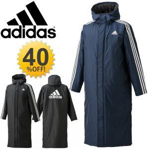 アディダス adidas/メンズ ベンチコート 3ストライプス ロングコート ジャケット ベンチウォーマー アウター スポーツ ウェア サッカー/BVA15|apworld