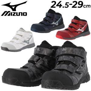 作業靴 安全靴 3E相当 メンズ MIZUNO オールマイティ LS MID ALMIGHTY LS MID ワーキングシューズ 普通作業用 耐滑 ミッドカット 3本ベルト 再帰反射/C1GA1802 apworld