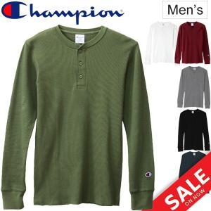 Tシャツ 長袖 メンズ チャンピオン Champion 男性用 ヘンリーネック ワッフル コットン 無地 ロゴ ベーシック C3E431 スポーツ 正規品/C3-E431 apworld