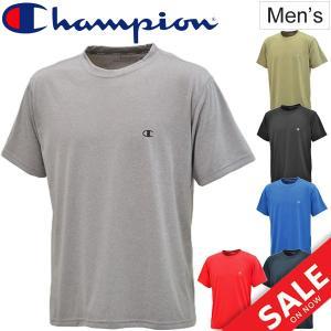 ★メール便1点までOK★  チャンピオン(Champion)から、メンズの半袖Tシャツです。 吸水速...