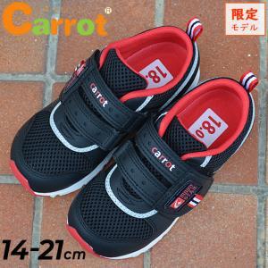 大人気の子供靴ブランド「ムーンスター キャロット」から、当店別注オリジナルデザインのキッズシューズで...