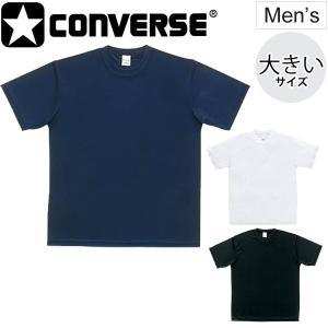 Tシャツ 半袖 メンズ 大きいサイズ コンバース CONVERSE バスケットボール 男性 3XO〜5XO/CB251323E【取寄】 apworld