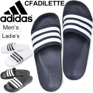 スポーツサンダル シャワーサンダル メンズ レディース/adidas アディダス CFアディレッタ/CF ADILETTE /CFADILETTE