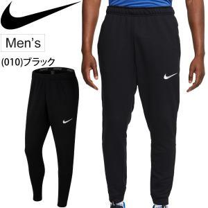 スウェット パンツ メンズ ナイキ NIKE DRI-FIT テーパードパンツ スポーツウェア スエット/CJ4313-010|apworld