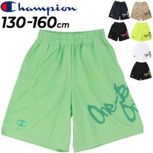 ハーフパンツ キッズ ジュニア 男の子 女の子 子ども チャンピオン champion プラクティスパンツ バスケットウェア バスケ 130-160cm 男児 女児/CK-HB502|apworld
