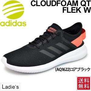 アディダス レディースシューズ/ adidas neo Label クラウドフォーム CLOUDFOAM QT FLEX スニーカー 女性用 ランニング エクササイズ トレーニング/AQ1622|apworld