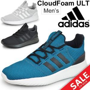 ランニングシューズ メンズ アディダス adidas CLOUDFOAM ULT 男性用 マラソン ジョギング ウォーキング スポーツ BC0018/BC0121/BC0122 運動靴 /Cloudfoam-ULT|apworld