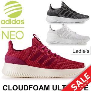 ランニングシューズ スニーカー レディース アディダス adidas クラウドフォーム[CLOUDFOAM ULTIMATE] 女性用 ジョギング BC0033 BC0034 BC0035 /Cloudfoam-ULTw|apworld