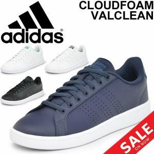 アディダス(adidas)から、レザースニーカー『CLOUDFOAM VALCLEAN(クラウドフォ...