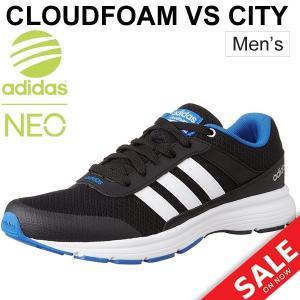 メンズ シューズ アディダスネオ adidas neo クラウドフォームVSシティ スニーカー ローカット ランニングスタイル CLOUDFOAM VSCITY AW4687/Cloudfoam-VSC|apworld