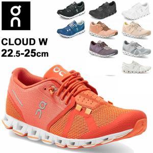 ランニングシューズ レディース オン On Cloud クラウド/マラソン ジョギング トレーニング 運動靴 女性用 22.5-25cm スニーカー スポーツシューズ/CloudW-|APWORLD