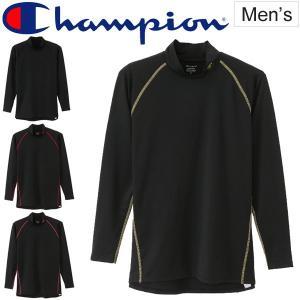 インナーシャツ 長袖 メンズ/チャンピオン champion モックネック Tシャツ 男性用 アンダーウェア バスケット ランニング/CM4HL261【返品不可】 apworld