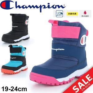 キッズ ウィンターブーツ ジュニア シューズ/チャンピオン Champion/ジュニアスプラッシュコート 3E幅 男の子 女の子 19-24.0cm 靴/防水設計/CP-JSC014W|apworld