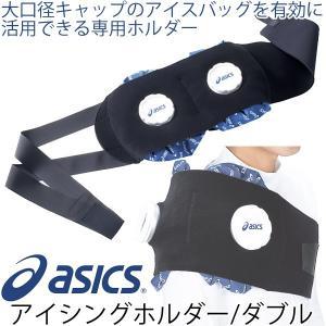 アシックス asics アイシングホルダー ダブル スポーツ ホルダーのみ トレーニング ランニング アイシング用品 ケア用品/CP7101【返品不可】【取寄せ】|apworld