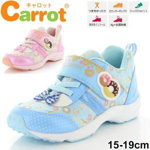 キッズシューズ ジュニア スニーカー ガールズ 女の子 子供靴 キャロット carrot ムーンスター moonstar 15-19.0cm/CR-C2266|apworld
