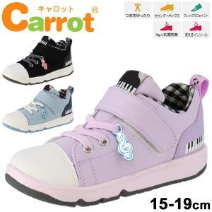 キッズシューズ ジュニア 女の子 子供靴 ムーンスター キャロット moonstar carrot ガールズ スニーカー/コートタイプ/CR-C2267|apworld