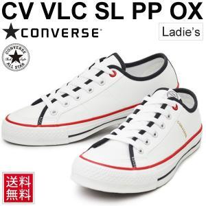 スニーカー レディース コンバース converse CV VLC SL PP OX 女性 ローカット シューズ 靴 トリコロール バルカナイズ 正規品/CVVLCSL-PPOX|apworld