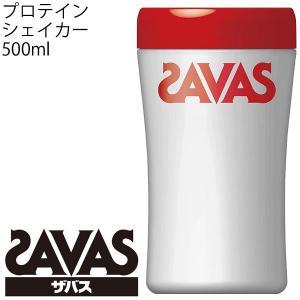 ザバス (SAVAS) から、プロテインシェイカー500mlです。 そのまま飲める専用ボトル/ドリン...