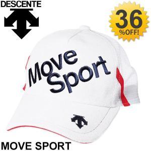 キャップ 帽子 メンズ/デサント DESCENTE MoveSport パイルバックメッシュキャップ 男性 DAC8702 スポーツ アクセサリー/DAC-8702|apworld