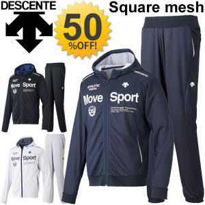 トレーニングウェア 上下セット メンズ デサント DESCENTE MoveSports スクエアメッシュ フーディジャケット ロング 男性用 DAT2706 DAT2706P/DAT-2706set|apworld
