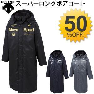 スーパーロングボアコート DESCENT ウェア メンズ ベンチコート ベンチウォーマー 防寒 MoveSports/DAT3575SL|apworld