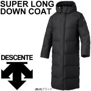 デサント メンズ ダウンコート ロングコート スーパーロング スポーツウェア アウター DESCENT ベンチコート 防寒着 カジュアルウェア/DAT-3676SL|apworld