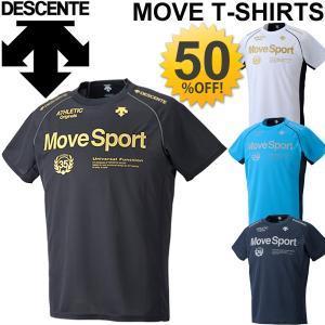半袖Tシャツ メンズ デサント DESCENT MoveSports トレーニング ランニング ジム 運動 紫外線対策 UPF15 DAT5731 紳士 男性 吸汗速乾 トップス/DAT-5731 apworld
