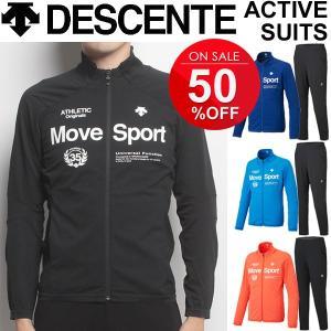 トレーニングウェア 上下セット メンズ デサント DESCENTE ACTIVE SUITS ランニング スポーツウェア 男性  DAT-2760 DAT-2760P 吸汗速乾 防風/DAT2760-DAT2760P|apworld