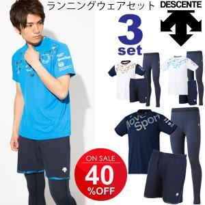 ランニング Tシャツ ハーフパンツ ロングタイツ 3点セット メンズ デサント DESCENTE 男性用 /DAT-5751/DAT7751P/DAT-7760P/Descente-F apworld
